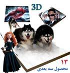 مجموعه 13 فیلم ، انیمیشن و مستند سه بعدی - 6DVD