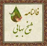 دانلود اپلیکیشن فالنامه شیخ بهایی