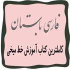 دانلود کتاب فارسی باستان - کاملترین کتاب آموزش خط میخی پارسی باستان