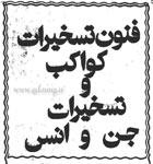 دانلود رایگان کتابفنون تسخیرات کواکب و تسخیرات جن و انسنوشته سراج الدین سکاکی