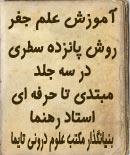 کتاب جفر 15 سطری استاد رهنما - در سه جلد
