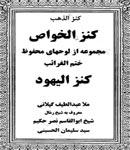 کتاب کنزالیهود یا کنز الخواص، کنزالذهب، خواص الخواص، ختم الغرائب نوشته ملا عبدالطیف گیلانی