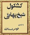 دانلود کتاب کشکول شیخ بهایی و خواص اسماء الله