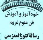 دانلود رساله کنوزالمعزمین ابن سینا به زبان فارسی - خودآموز و آموزش فن علوم غریبه