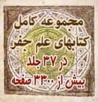 مجموعه کامل کتابهای جفر - جفر استاد رهنما، موسوی، گیلانی، دهدار، کشوری، اخلاطی