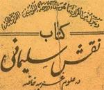 دانلود کتاب نقش سلیمانی شیخ بهایی - نسخه کامل و اصل - دانلود رایگان