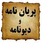 کتاب پریان نامه و دیونامه آصف بن برخیا، دانلود رایگان پریان نامه و دیونامه