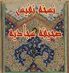 نسخه نفیس کتاب صحیفه سجادیه با ترجمه فارسی و حاشیه نویسی