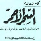 دانلود رایگان کتاب سحرالاحمر، کتاب سحر الاحمر، طلسمات جادوی سرخ