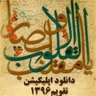 دانلود اپلیکیشن تقویم سال 1396 - با قابلیت یادداشت روزانه