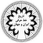 دانلود تاریخ خط حرفی در ایران و جهان