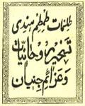دانلود رایگان کتاب طلسمات طمطم هندی