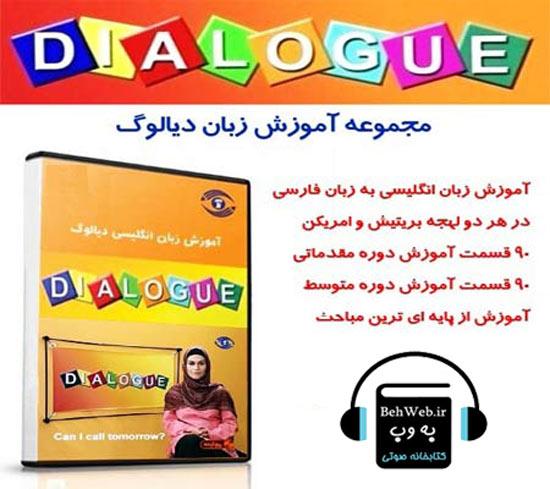 آموزش زبان انگلیسی دیالوگ شبکه آموزش 1و2 - 180 قسمت کامل