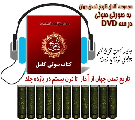 کتاب صوتی تاریخ تمدن 11 جلدی ویل دورانت - 3DVD