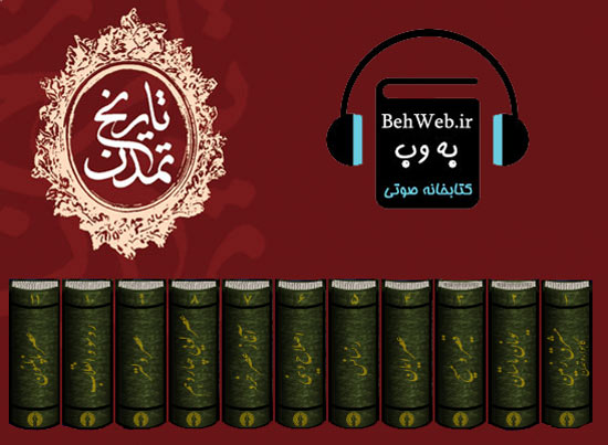 خرید کتاب صوتی تاریخ تمدن ویل دورانت 11 جلدی - 3DVD