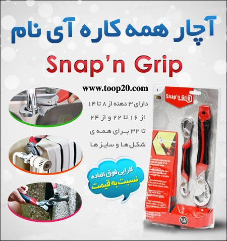 آچار همه کاره آی نام - Snap n Grip