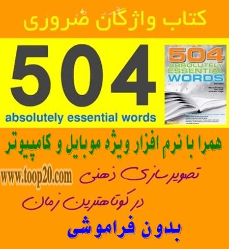 دانلود آموزش زبان 504 به روش تصویر سازی ذهنی