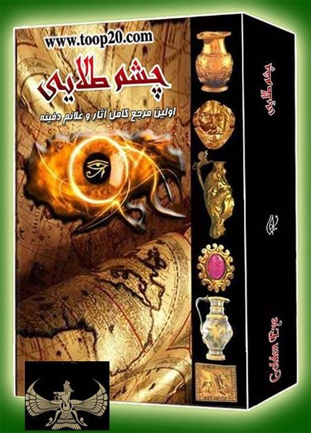 دانلود کتاب چشم طلایی - کتاب ویژه گنج و دفینه یابی و باستان شناسی