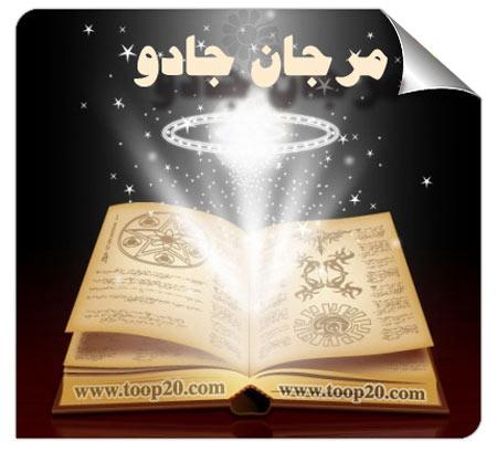 دانلود کتاب مرجان جادو - کتاب جامع و کامل علوم غریبه