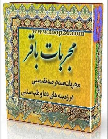 دانلود کتاب مجربات باقر - در زمینه دعا و طب سنتی و طب اسلامی