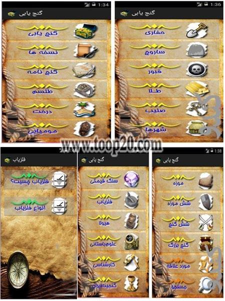 نرم افزار اندروئیدی آموزش جامع گنج یابی، دفینه یابی، باستان شناسی
