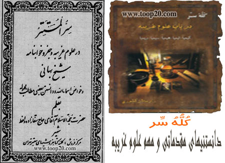 دانلود کتاب کله سر و سرالمستتر شیخ بهایی - طلسم، باطل سحر و علوم غریبه