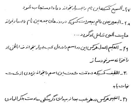 دانلود رایگان کتاب چهار ستاره در علوم غریبه (4ستاره در علوم غریبه) نوشته سید مقصود افشاری