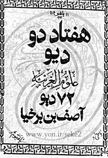 دانلود کتاب هفتاد و دو دیو ، 72 دیو یا دیونامه نوشته آصف بن برخیا