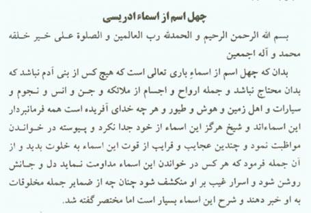 کتاب چهل اسم از اسماء ادریسی همراه با لوح اسماء ادریسی و خواص چهل اسم ادریسی