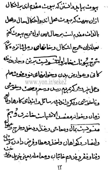 دانلود کتاب  اسرار رمل نوشته لطف الله بن الملک - دانلود رایگان