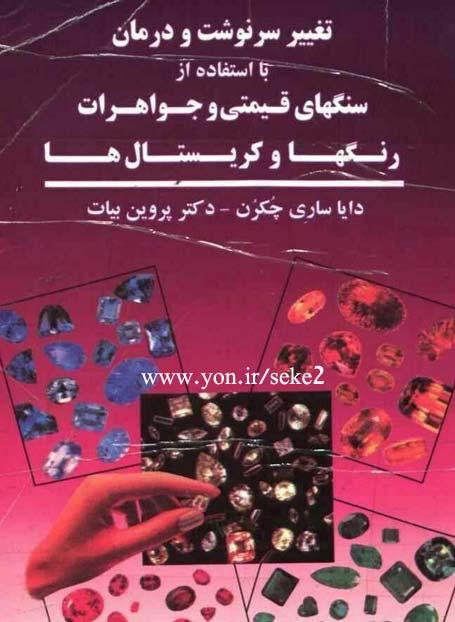 کتاب تعیین سرنوشت و درمان با رنگها، کریستالها، سنگهای قیمتی و جواهرات