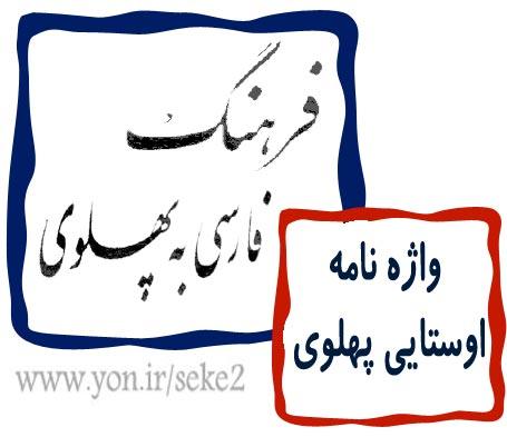دانلود کتاب فرهنگ فارسی به پهلوی + واژه نامه اوستایی