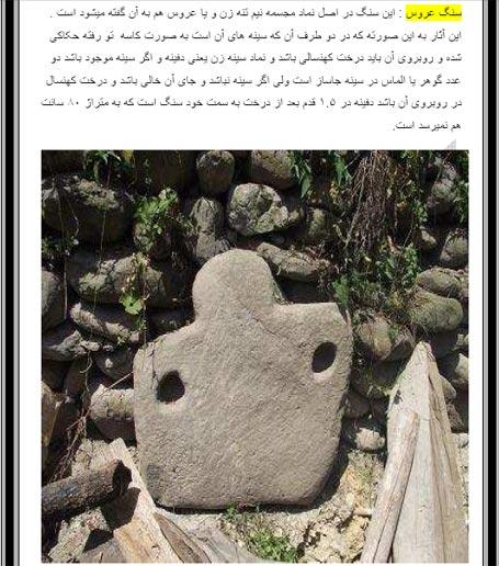 دانلود کتاب گنج باستان
