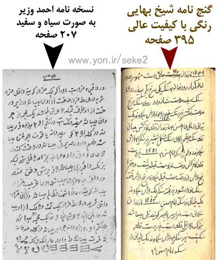 کاملترین کتاب گنجنامه شیخ بهایی + نسخه نامه احمدی وزیری