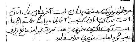 دانلود کتاب گنجنامه خواجه نصیرالدین طوسی - دانلود رایگان گنج نامه وزیر نصیرالدین طوسی