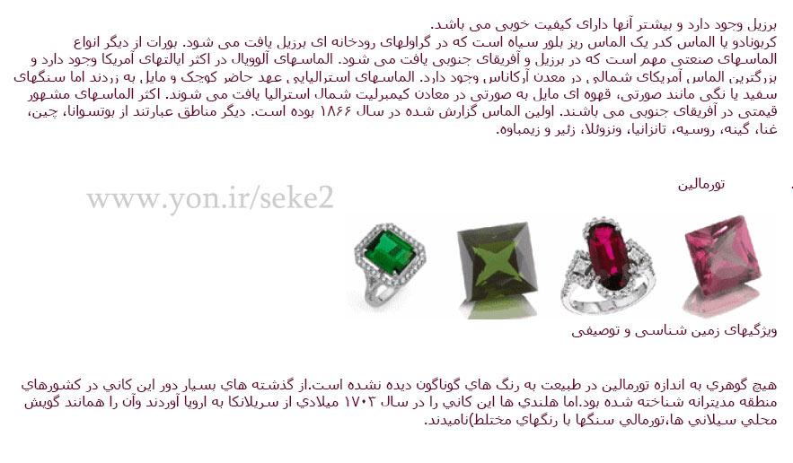 http://nmg.ir/userfiles/image/new/gohar-shenasi22.jpg