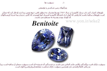 دانلود رایگان کتاب گوهر شناسی و شناسایی سنگهای قیمتی - روشهای تشخیص سنگهای قیمتی و جواهر
