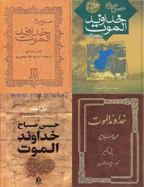 دانلود رایگان کتاب صوتی خداوند الموت - نوشته پل آمیر - مترجم ذبیح الله منصوری
