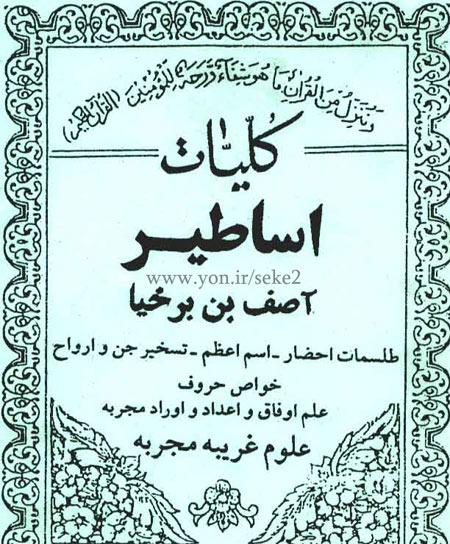 دانلود رایگان کتاب کلیات اساطیر آصف بن برخیا - نسخه کامل