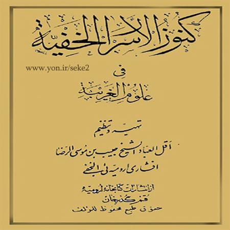 دانلود کتاب کنوز الاسرار الخفیه نوشته شیخ موسی افشاری - دانلود رایگان
