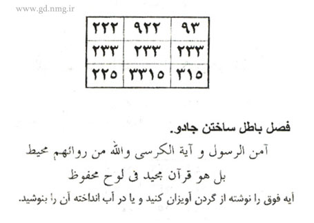 دانلود رایگان کتاب مخزن الاوفاقنوشته امام محمد غزالی