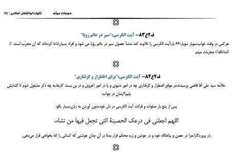 دانلود رایگان کتاب مجربات میثم - مجموعه دعا و ذکر نوشته ابوالفضل اسلامی در 372 صفحه